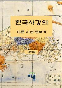 한국사강의