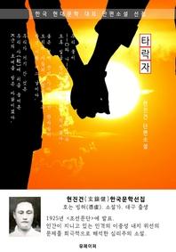 타락자 - 현진건 한국문학선집