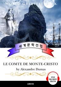 몬테크리스토 백작 (Le comte de Monte-Cristo) - 고품격 시청각 프랑스어판