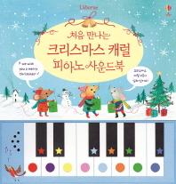 처음 만나는 크리스마스 캐럴 피아노 사운드북(사운드북)