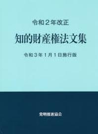 知的財産權法文集 令和3年1月1日施行版