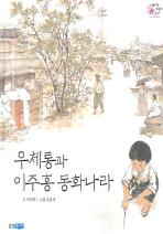 우체통과 이주홍 동화나라(개정판)(빛나는 어린이문학 5)(양장본 HardCover)