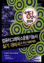 컴퓨터그래픽스운용기능사 실기(2009)(CD1장포함)(속에 다 있다)