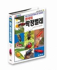 한국의 딱정벌레(원색도감)(한국의 자연시리즈 15)