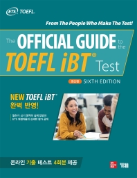 The Official Guide to the TOEFL iBT Test(6판)