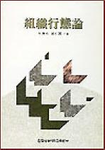 (워)조직행태론(2018-1) 22쇄인쇄