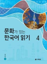 문화가 있는 한국어 읽기. 4(MP3 CD1장포함)