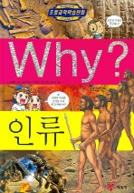 Why 인류(초등과학학습만화 33)(양장본 HardCover)