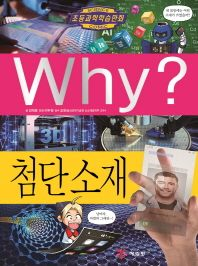 Why? 첨단 소재(초등과학학습만화 83)(양장본 HardCover)