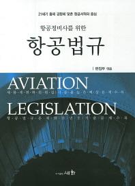 항공법규(항공정비사를 위한)(개정판 7판)