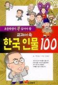 교과서 속 한국인물 100(초등학생이 꼭 읽어야 할)