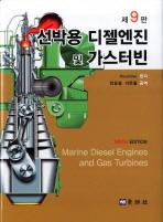 선박용 디젤엔진 및 가스터빈(제9판)(양장본 HardCover)