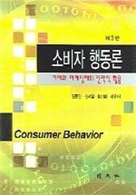소비자 행동론(3판)