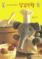 누구나 쉽게 만드는 장갑인형(어린이 미술책)