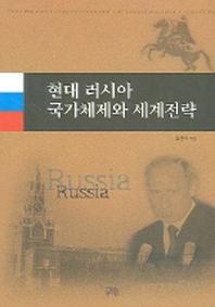 현대 러시아 국가체제와 세계전략