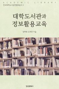 대학도서관과 정보활용교육(한국대학도서관연합총서 3)