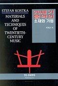 20세기 음악의 소재와 기법