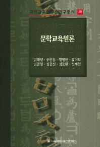 문학교육원론(국어교육연구소연구총서 18)(양장본 HardCover)