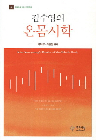 김수영의 온몸시학(쟁점으로 읽는 한국문학 3)