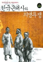 한국근대사와 의병투쟁 1(국치편)