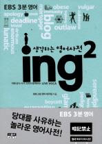 생각하는 영어사전 ING. 2