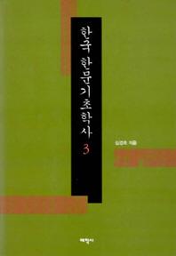 한국 한문기초학사. 3