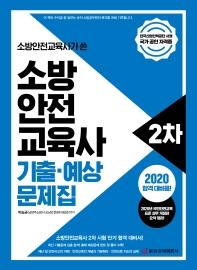 소방안전교육사 2차 기출·예상 문제집(2020)(소방안전교육사가 쓴)