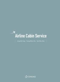 항공객실업무론(Airline Cabin Service)(NCS 기반)(양장본 HardCover)
