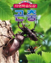 곤충(자연학습도감)
