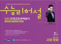 고등 사회탐구영역 사회문화(5회분)(2019)(봉투형)(수능리허설)