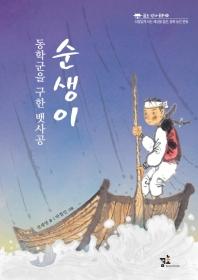 동학군을 구한 뱃사공, 순생이(꿈초 역사동화 8)