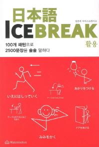 일본어 Ice Break(아이스 브레이크): 활용