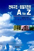 건축구조 토질기초의 A TO Z