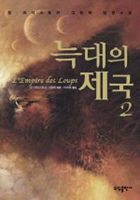 늑대의 제국 2
