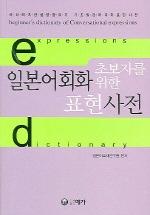 일본어회화 표현사전(초보자를 위한)