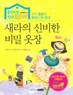 새라의 신비한 비밀 옷장 ///2-5