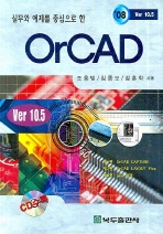 ORCAD VER 10.5(실무와 예제를 중심으로 한)(CD1장포함)