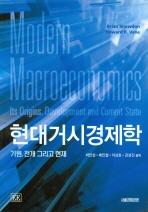 현대거시경제학(양장본 HardCover)