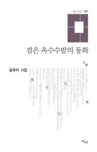 검은 옥수수밭의 동화  /  상현서림 /☞ 서고위치:My 5 *[구매하시면 품절로 표기됩니다]