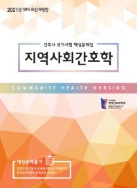 지역사회간호학 간호사 국가시험 핵심문제집(2021년 대비)(개정판)