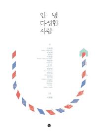 안녕 다정한 사람 ▼/달[1-420024]