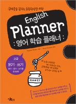 ENGLISH PLANNER: ���� �н� �÷���(���: �б� ����)(�������� �ٴ� �ʵ��л��� ����)(CD1������)