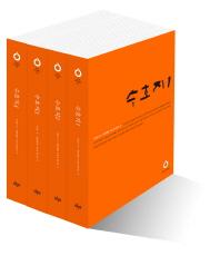 수호지 세트(올재 클래식스)(전4권)