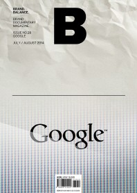 매거진 B(Magazine B) No.28 Google(한글판)