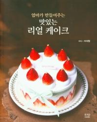 맛있는 리얼 케이크(엄마가 만들어주는)