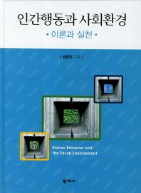 인간행동과 사회환경(양장본 HardCover)