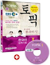 ����(TOPiK) �ѱ���ɷ½���.1(EBS)(������)(CD1������)