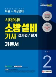소방설비기사 기본서 필기 전기편. 2(2020)(7판)