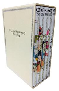 다카하시 루미코 걸작 단편집 박스 세트(전5권)
