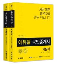 공인중개사 1차 기본서 세트(2020)(에듀윌)(전2권)